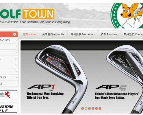 Golf Town Hong Kong